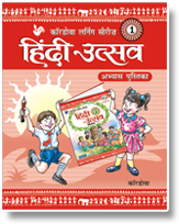Hindi Work Book