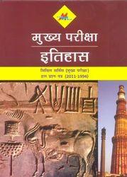 Itihas Mukhya Pariksha