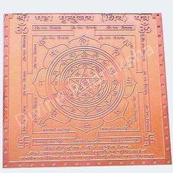 Sri Mahamrityunjaya Yantra