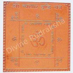 Sri Vyapar Vridhi Copper Yantra