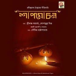 Shaapmochon - A musical Opera by Rabindranath Tagore