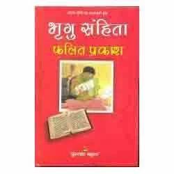 Bhrigu Sanhita Phalit Prakash