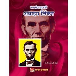 Abraham Lincoln Book