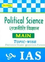 IAS Political Science Main Topicwise Analysis