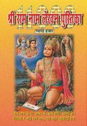 Shri Ram Naam Lekhan Pustika Books