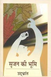Srijan Ki Bhoomi Book