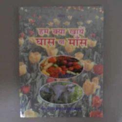 Hum Kya Khaien
