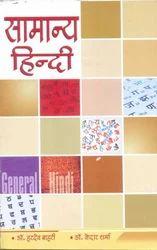 Samanya Hindi Book