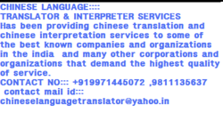Chinese Language Translator & Interpreter Services In  Rajashthan