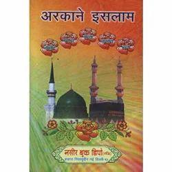 Arkane+Islam