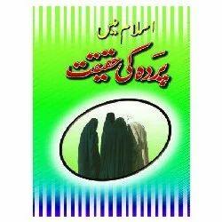 Islam+Main+Parda+Ki+Haqeeqat