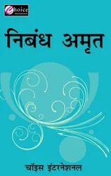 Choice Hindi  Essays (Nibandh)