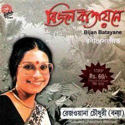 Bijan Batayane (Rezwana Choudhury)