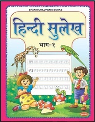 Shanti Publications Hindi Books