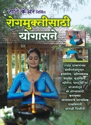 Yoga For Healing Dvd
