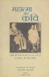 Mahatma Aur Kavi