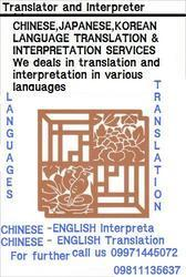 Chinese Language Translator & Interpreter Services In Uttar Pradesh