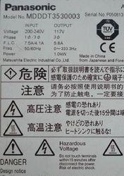 Panasonic MDDDT3530003