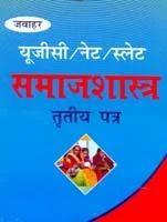 UGC NET SLET Smajshastra Third Paper