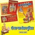 Shri Ram Naam Lekhan