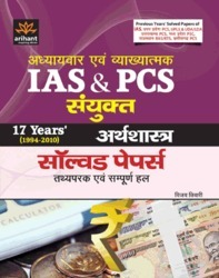 IAS & PCS (Pre) Combined Solved Papers