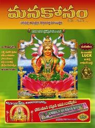 Magazine Monthly Manakosam