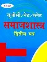 UGC NET SLET Smajshastra Second Paper