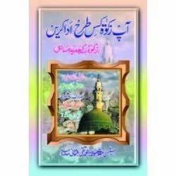 Aap+Zakat+Kis+Tarha+Ada+Karein