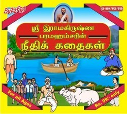 Bedtime Stories In Tamil
