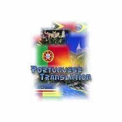 Portuguese Translation Services in Delhi, पुर्तगाली