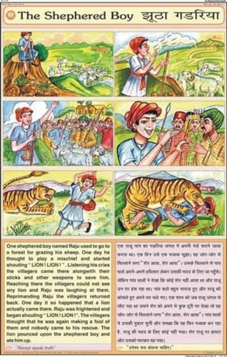 Lion And Rat Story In Hindi - Best Image and Description About Lion
