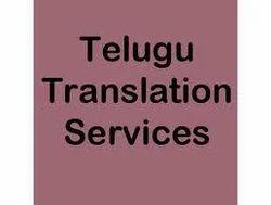 Telugu Translation Services in Ghaziabad   ID: 3937406788