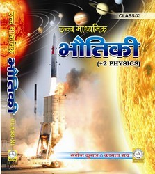 Inter Physics XI Book