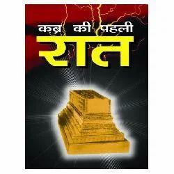 Qabar Ki Pehli Raat Book