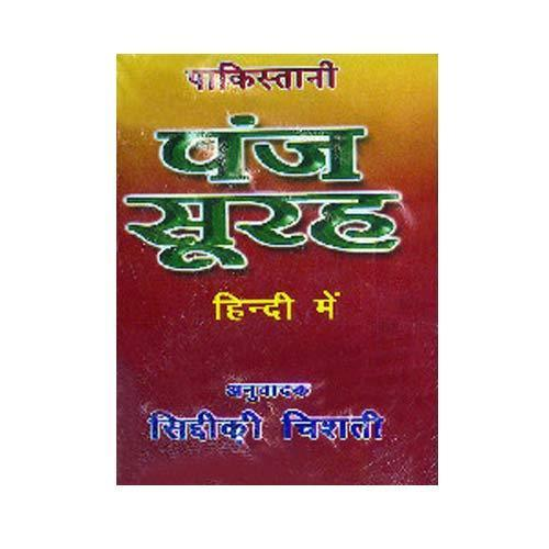 Pakistani Panch Surah Book In Hindi