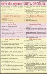 Duty & Discipline & Cardinal Points Chart