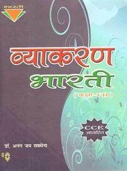 Nesfield English Grammar Book Pdf