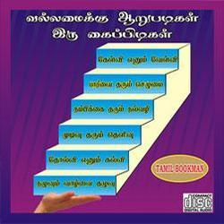 Tbm Audio Cds Tamil Book Man Service Provider In Ekkattuthangal