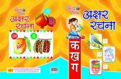 Akshar Rachna Books