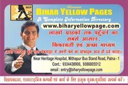 Bhawani Bihar Yellow Pages - Manufacturer of Bhawani Bihar