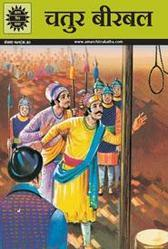 Chatur Birbal Hindi Book View Specifications Details Of