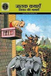Jataka Tales-Jackal Stories Hindi(Book) - Amar Chitra Katha Pvt  Ltd