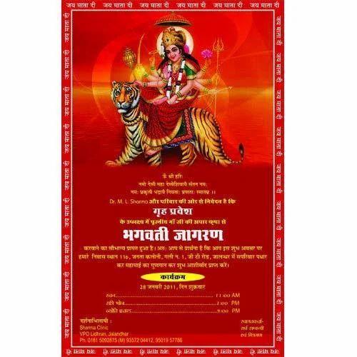 Invitation Card Alla Dpr Shop Service Provider In