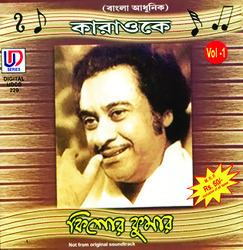 Oi dur theke dure mp3 song download joar oi dur theke dure.