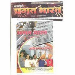 Pragat Bharat(weekly Magzine)