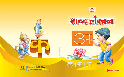 Primary hindi books and hindi text books from class 1st to 8th