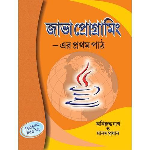 Java Programming Bangla Book
