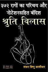 Sangeet Visharad Book