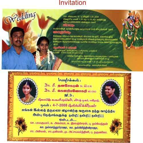Invitation Card Printing Invitation Card Printing Jayam