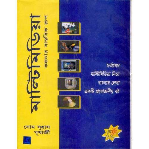 And pdf in bengali hardware computer networking books